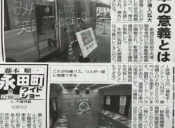 スポーツ新聞分煙マナーバス記事