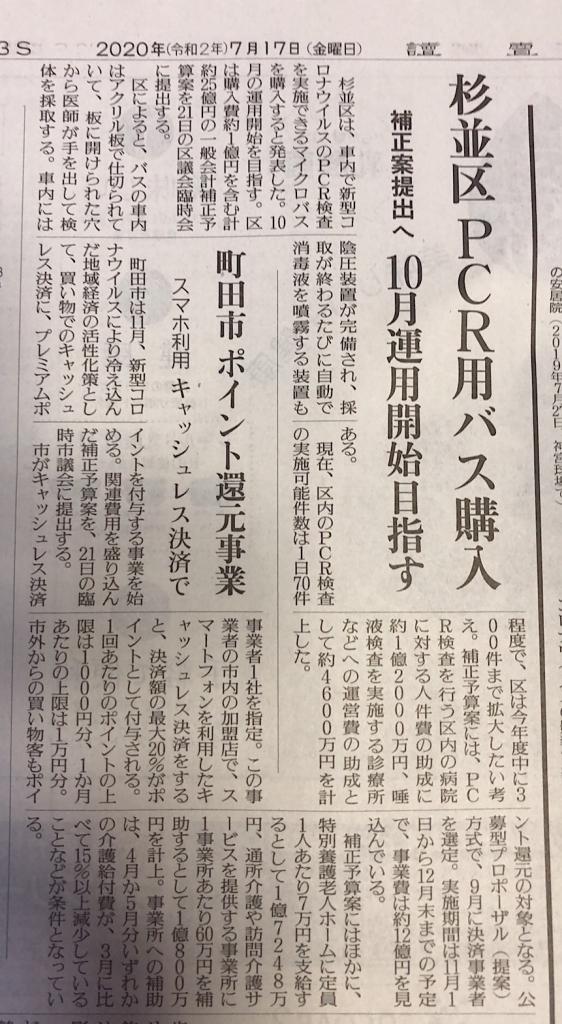 東京都杉並区でPCR検査バスの購入が決定